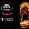Большой театр подведет итоги сотрудничества с телеканалами Mezzo