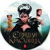 Алина Загитова станет звездой нового шоу Татьяны Навки «Спящая красавица. Легенда двух королевств» (Видео)
