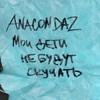 Рецензия: Anacondaz - «Мои дети не будут скучать»