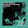 «Мелодия» выпускает новый том Большого собрания записей Марии Юдиной