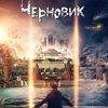 Телеканал «Россия» покажет «Черновик»