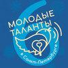 Конкурс чтецов «Молодые таланты» завершился в Санкт-Петербурге