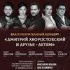 Благотворительный концерт памяти Дмитрия Хворостовского покажет «Культура»