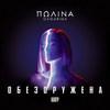 Рецензия: Полина Гагарина - «Шоу «Обезоружена» (Live)»