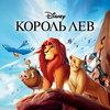 «Короля Льва» сыграет симфонический оркестр в «Зарядье»
