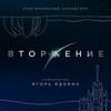 «Вторжение» Федора Бондарчука обзавелось саундтреком (Слушать)