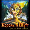 Андрей Князев открыл виртуальный музей «Короля и шута» (Видео)