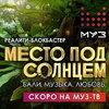 Любовь и музыку будут создавать участники реалити-шоу «Место под солнцем» на Муз-ТВ»