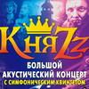 «КняZz» сыграет акустику с симфоническим квинтетом