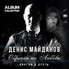 Рецензия: Денис Майданов - «Обречён на любовь»