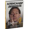 Рецензия на книгу: Александр Демидов - «Квартет Я. Как создавался самый смешной театр страны»