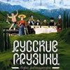«Русские грузины» Леонида Парфёнова выходят в прокат