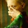 Кинокритики наградили «Дылду»
