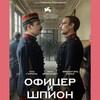 Антон Долин представит «Офицера и шпиона» в Москве