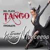 Балет имени Игоря Моисеева покажет многовековую историю танца в «Танго «Del Plata»