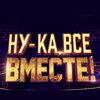 Сергей Лазарев и Николай Басков расскажут про новый сезон «Ну-ка, все вместе!»