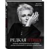 Михаил Марголис представит биографию «Ночных Снайперов» с Дианой Арбениной