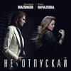 Дмитрий Маликов выпустил песню с голосом Юлии Началовой (Слушать)