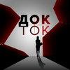 Ксения Собчак и Александр Гордон открывают «Док-Ток» на Первом канале
