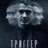 Максим Матвеев станет психологом-провокатором в «Триггере» на Первом канале