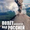 «Полёт над Россией» исполнят в московской Консерватории