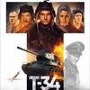 «Т-34» и «Движение вверх» получили премию «Блокбастер»
