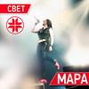 Мара показала «Свет» русского солнца (Слушать)