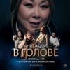 Рецензия на клип: Анита Цой - «В голове»