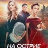 Светлана Ходченкова и Стася Милославская сражаются на саблях в трейлере «На острие» (Видео)