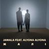 Джамала и Alyona Alyona спели о сожалении (Видео, Слушать)