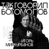 Игорь Миркубанов покажет, как говорил Богомолов, в музыкальном спектакле