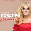 Таисия Повалий восхитилась «Особенными словами» Михаила Гуцериева (Видео)