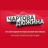«Чартову дюжину» вручили в Москве