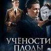 Сергей Безруков будет спасать наследие Пушкина в «Учености плодах» Игоря Угольникова