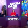 Андрей Макаревич и Niletto послушали новые песни с Максимом Галкиным (Видео)