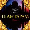 Съёмки «Шантарама» приостановлены на несколько месяцев