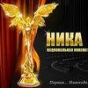 Номинантов на 33-ю «Нику» объявят в «Эльдаре»
