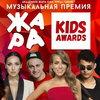 «Жара» запускает музыкальную премию для детей и подростков