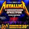 «Metallica Show S&M Tribute» с симфоническим оркестром выступит в «Крокусе»