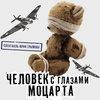 Юрий Грымов покажет «Человека с глазами Моцарта» в странах-участницах ВОВ