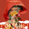 Рецензия: Филипп Киркоров - «Романы. Часть 1»