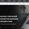 Минкультуры предоставило бесплатный доступ к каталогу «Культура.РФ» с тысячами фильмов и концертов