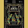 «Arena Moscow Night. НАШ ДЖАЗ»: звезды джаза зажгутся в формате онлайн