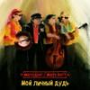 Рецензия: «Мастодонт»/Masta Don't - «Мой личный Дудь»