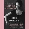 Рецензия на книгу: Инна Волкова - «Статус: одна из «Колибри»