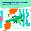 Более 60 авторских мультфильмов покажут онлайн на «Союзмульткарантине»
