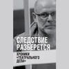 Алексей Малобродский раскроет подробности дела «Седьмой студии» в своей книге