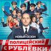 «Полицейского с Рублёвки» без Александра Петрова покажет ТНТ