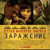 Россияне интересуются «Заражением» во время пандемии