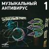 «Мелодия» выпустила «Музыкальный антивирус» с мелодиями Моцарта и Мендельсона